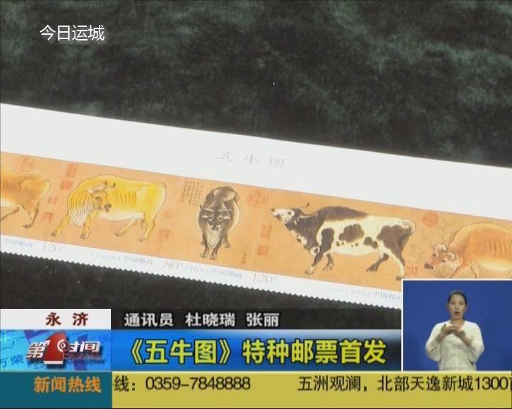 永濟:《五牛圖》特種郵票首發