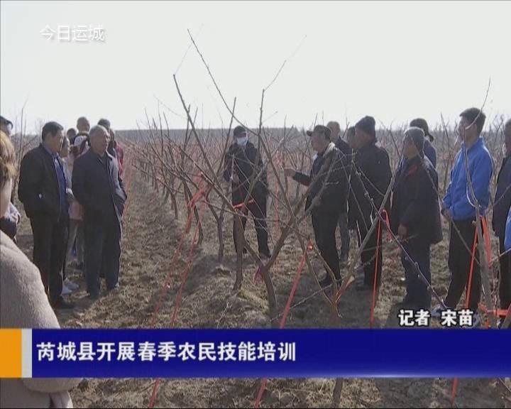 芮城縣開展春季農民技能培訓