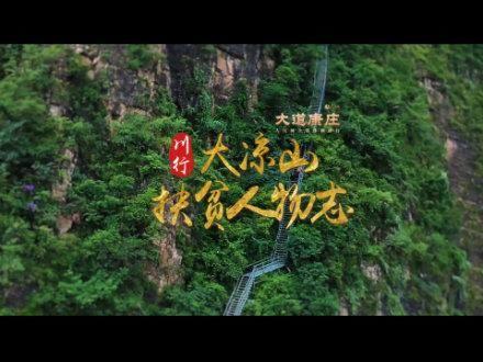 """川行·大涼山扶貧人物志——懸崖村""""村民 某色伍哈"""