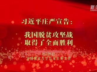 三个100!习近平引领中国推进全球减贫事业