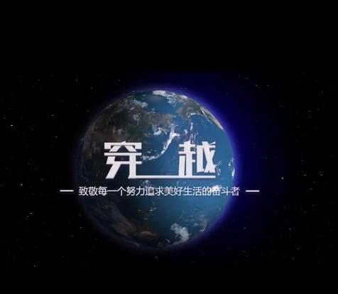 衛星微紀錄片 穿越