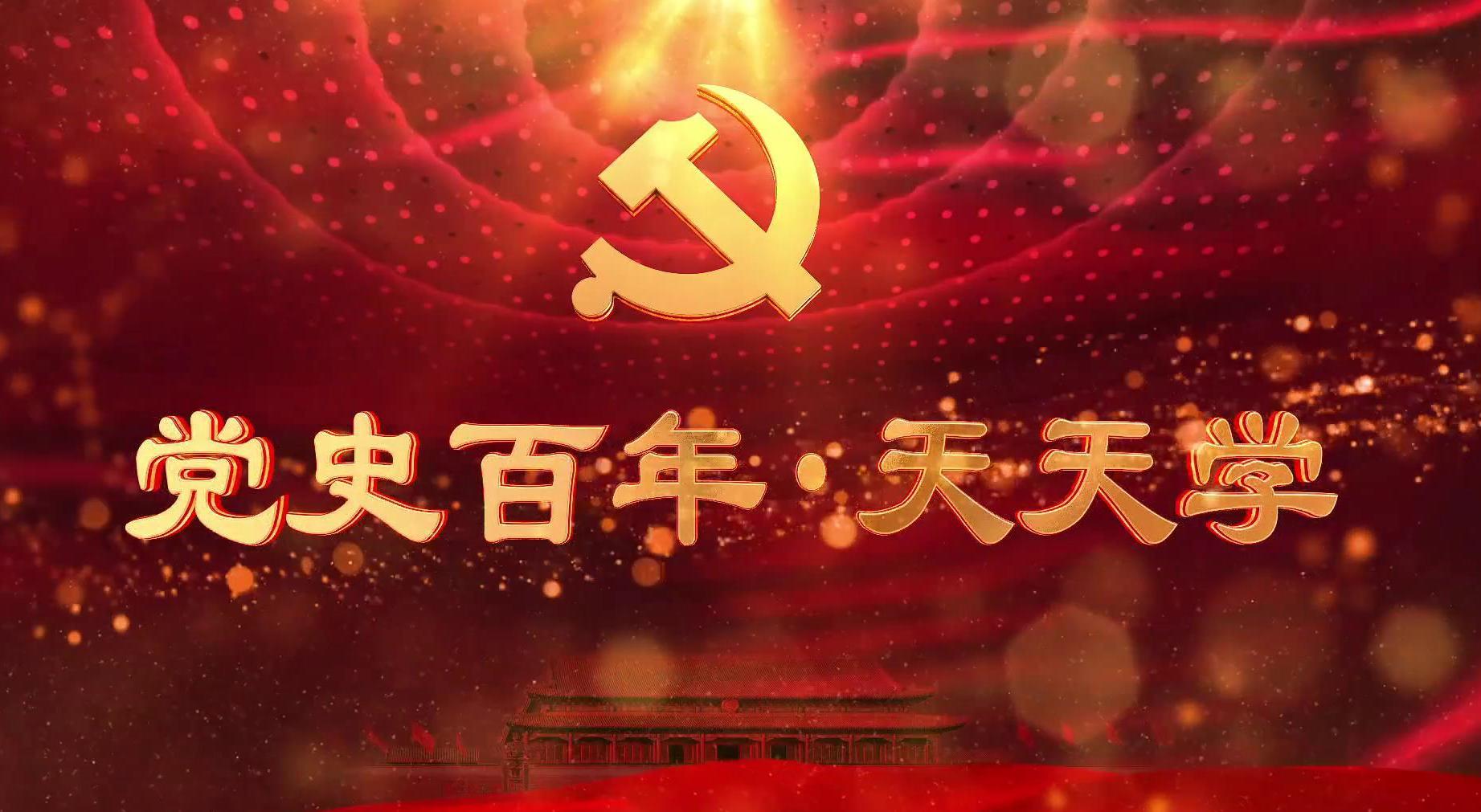 黨史百年·天天學——中國共產黨名稱是怎么來的