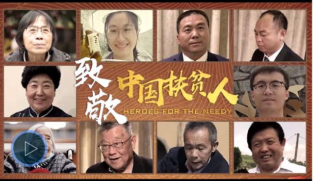 致敬中國扶貧人第一集