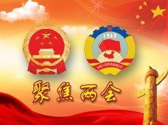 """全國兩會第一天,""""中國之治""""的這項建設為何被強調?"""