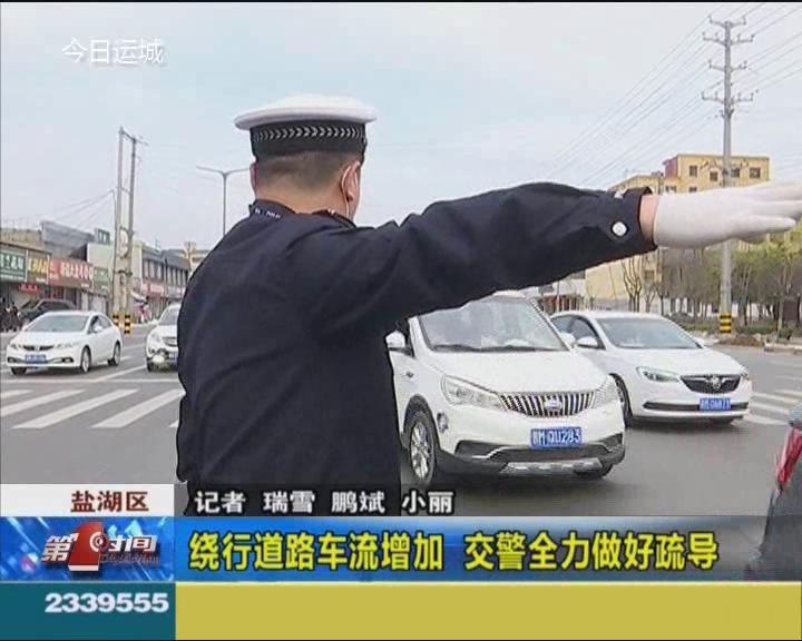 繞行道路車流增加 交警全力做好疏導