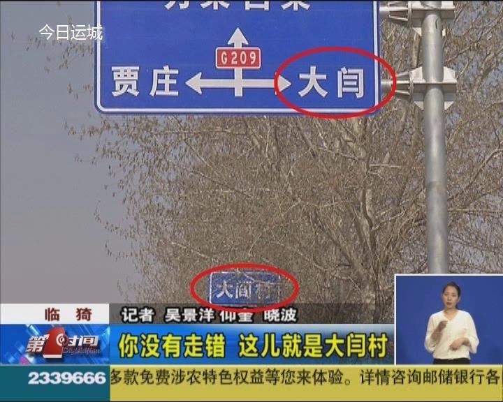 臨猗:你沒有走錯 這兒就是大閆村