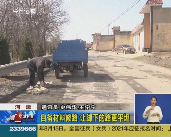 河津:自備材料修路 讓腳下的路更平坦
