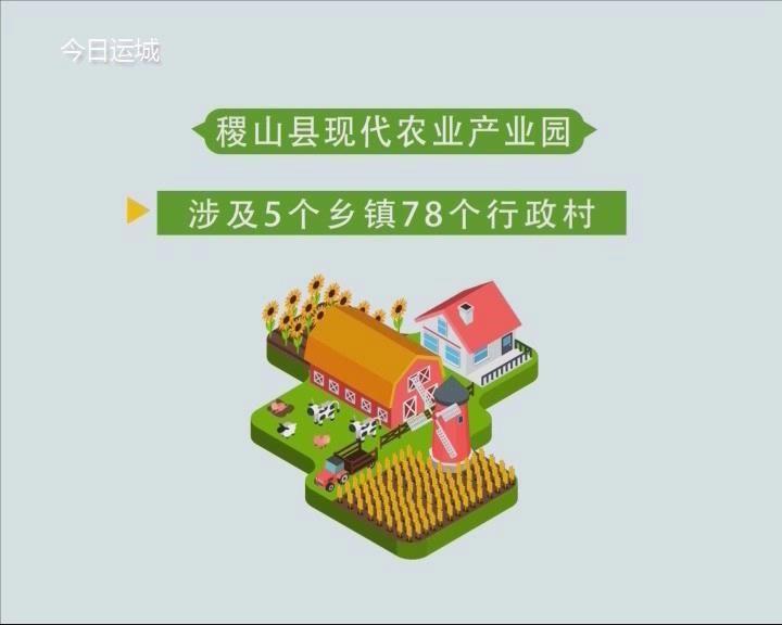 稷山縣現代農業產業園入選2021年國家現代農業產業園創建名單