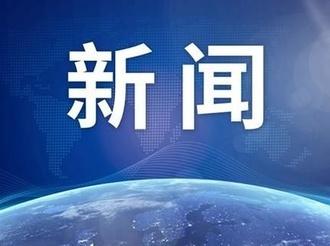 """搶抓新基建機遇期 我省開展""""千億貸""""專項行動"""