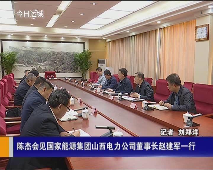陈杰会见国家能源集团山西电力公司董事长赵建军一行