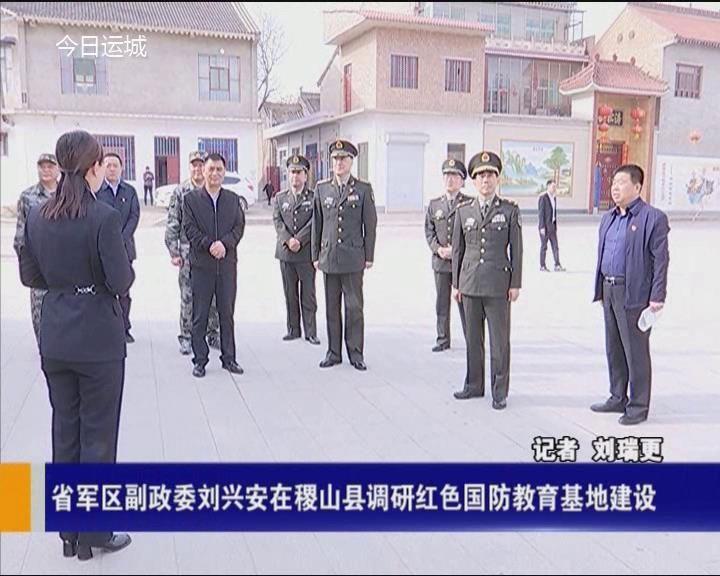 省军区副政委刘兴安在稷山县调研红色国防教育基地建设