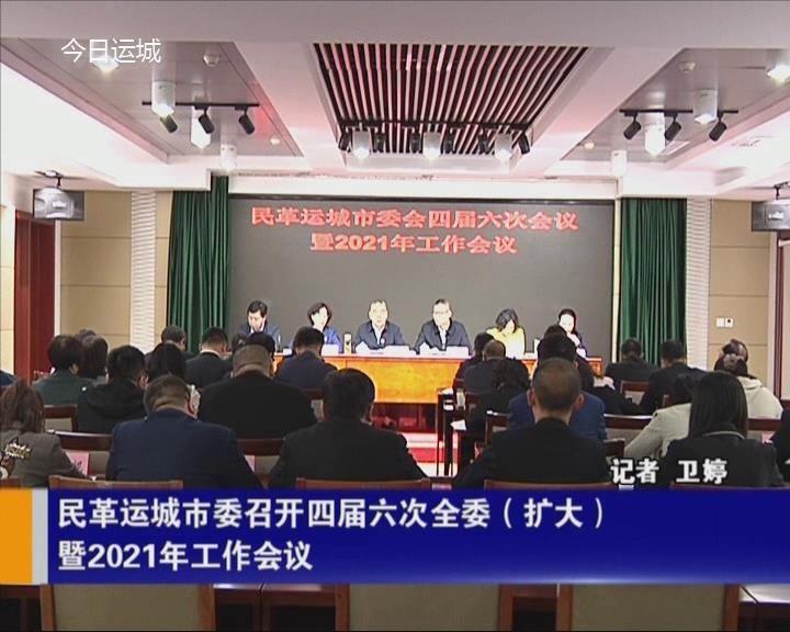 民革运城市委召开四届六次全委(扩大)暨2021年工作会议
