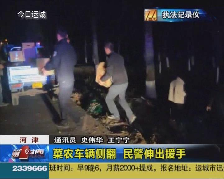 河津:菜农车辆侧翻 民警伸出援手