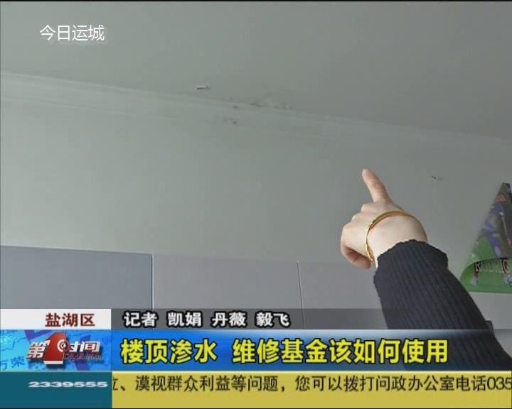 楼顶渗水 维修基金该如何使用