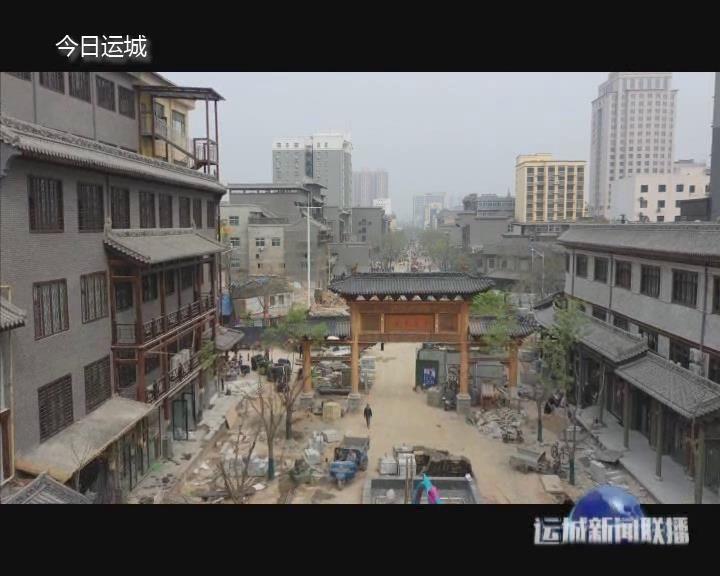 【奮斗百年路 啟航新征程·我為群眾辦實事】晉南傳統旅游街區盬街即將建成迎客