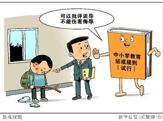 【關愛未成年人】教育懲戒禁止刻意孤立學生 教育部明確界定刻意孤立