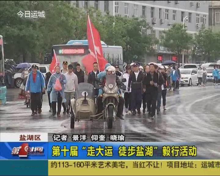 """第十屆""""走大運 徒步鹽湖""""毅行活動"""