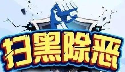 掃黑除惡專項斗爭期間 全國檢察機關批捕涉黑惡犯罪14.9萬人