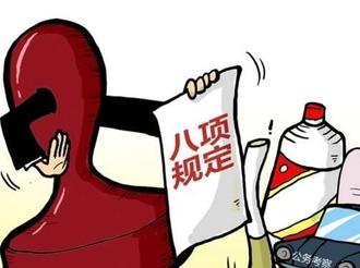 省紀委監委五一端午節前公開曝光5起違反中央八項規定精神典型問題