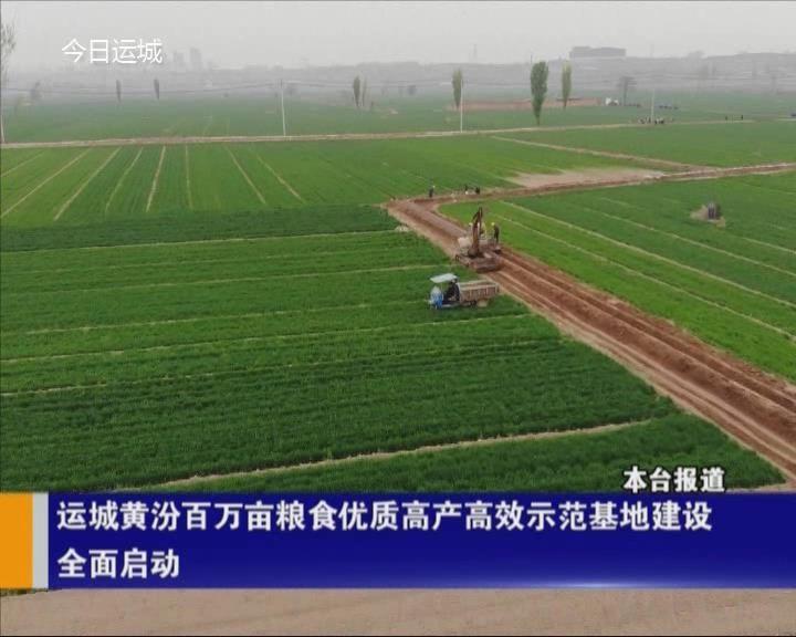 運城黃汾百萬畝糧食優質高產高效示范基地建設全面啟動