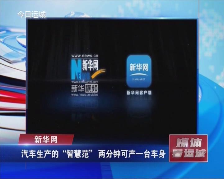 【媒體看運城】新華網 央視網 山西衛視報道我市新聞