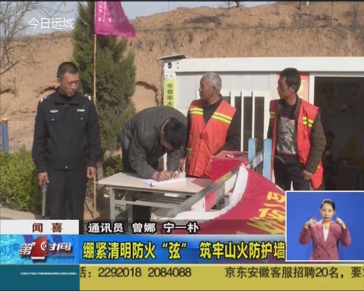 """聞喜:繃緊清明防火""""弦"""" 筑牢山火防護墻"""