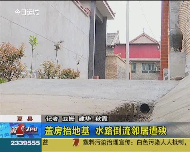 蓋房抬地基 水路倒流鄰居遭殃