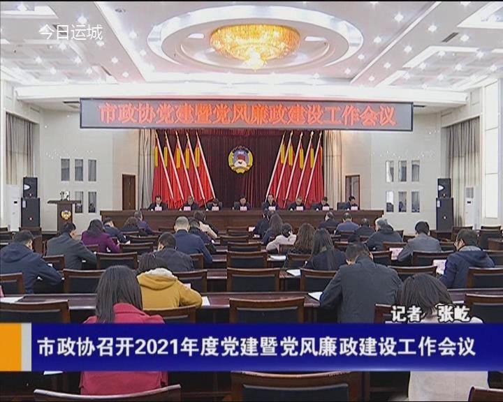 市政協召開2021年度黨建暨黨風廉政建設工作會議