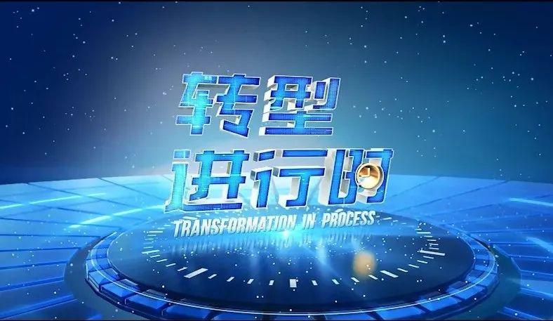 """《轉型進行時》點亮北斗應用""""夢工廠"""""""