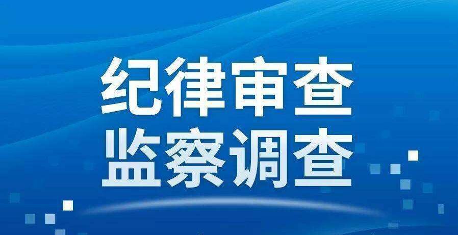 運城市公安局原黨委委員、副局長武峻平接受紀律審查和監察調查