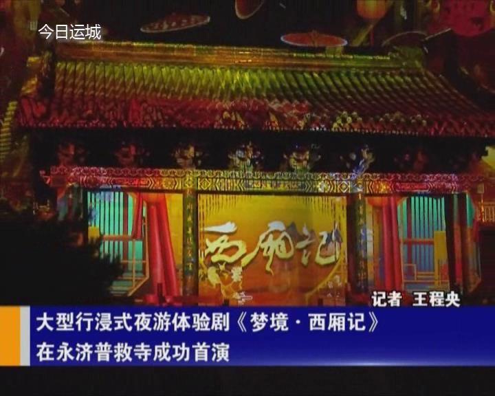 大型行浸式夜游體驗劇《夢境·西廂記》在永濟普救寺成功首演
