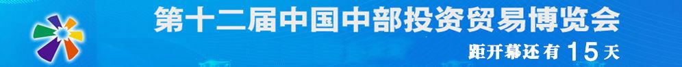 第十二屆中國中部投資貿易博覽會倒計時