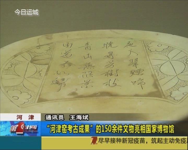 """""""河津窯考古成果""""的150余件文物亮相國家博物館"""