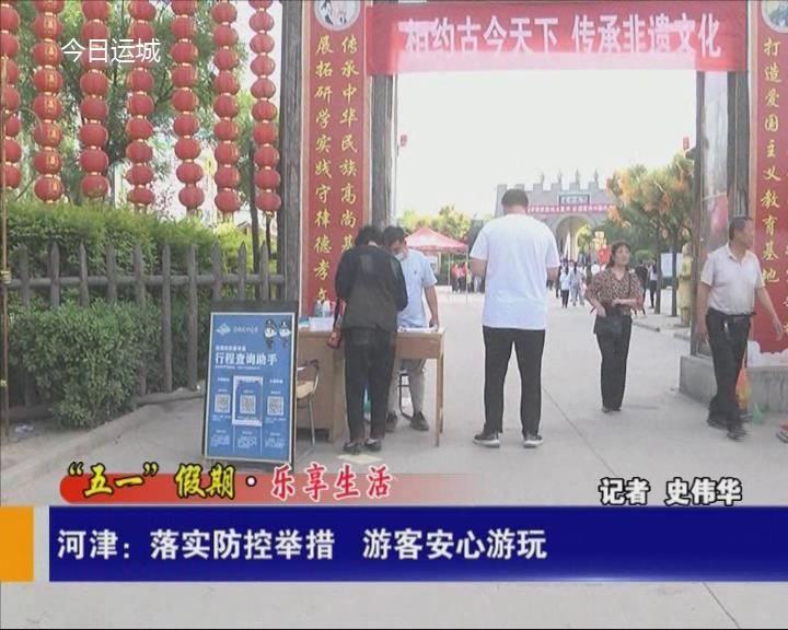 """【""""五一""""假期·樂享生活】河津:落實防控舉措 游客安心游玩"""
