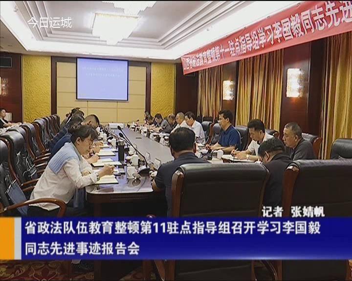 省政法隊伍教育整頓第11駐點指導組召開學習李國毅同志先進事跡報告會