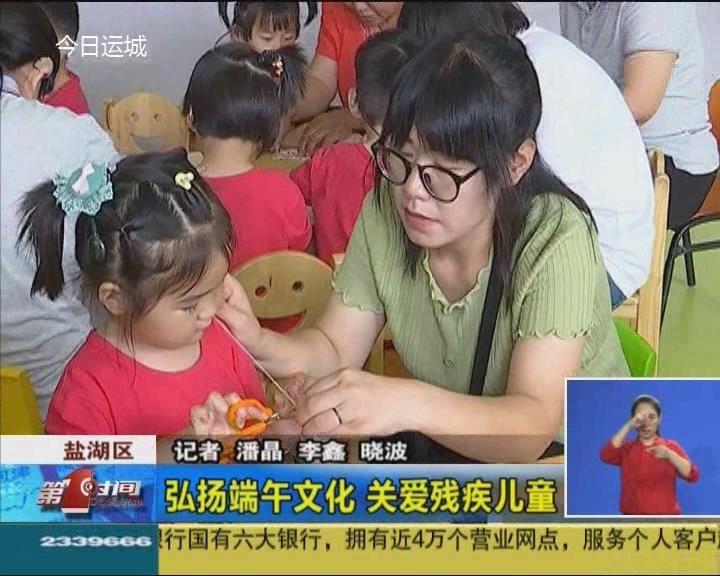 弘揚端午文化 關愛殘疾兒童