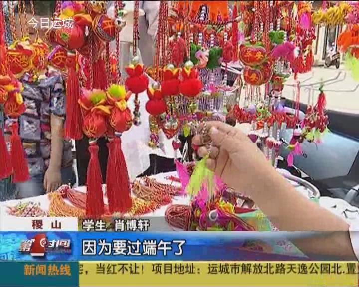 """稷山:五彩香包 """"花式""""慶端午"""