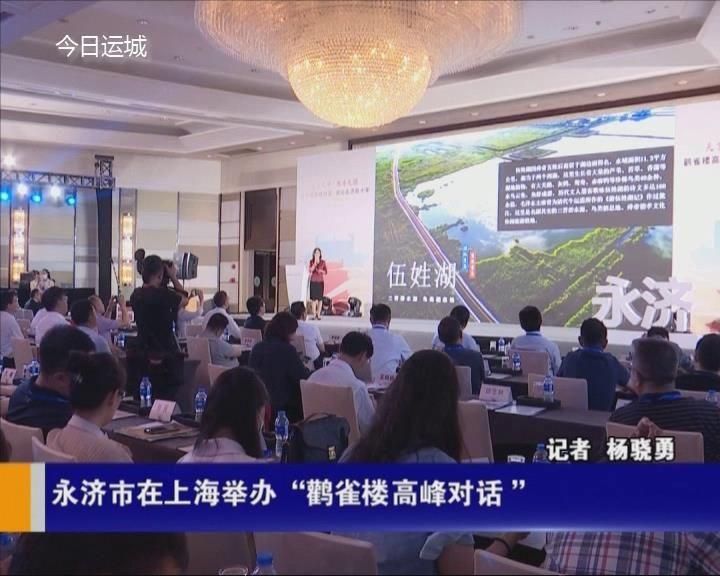 """永濟市在上海舉辦""""鸛雀樓高峰對話"""""""
