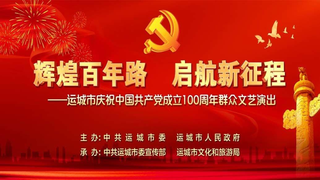 輝煌百年路 啟航新征程——運城市慶祝中國共產黨成立100周年群眾文藝演出