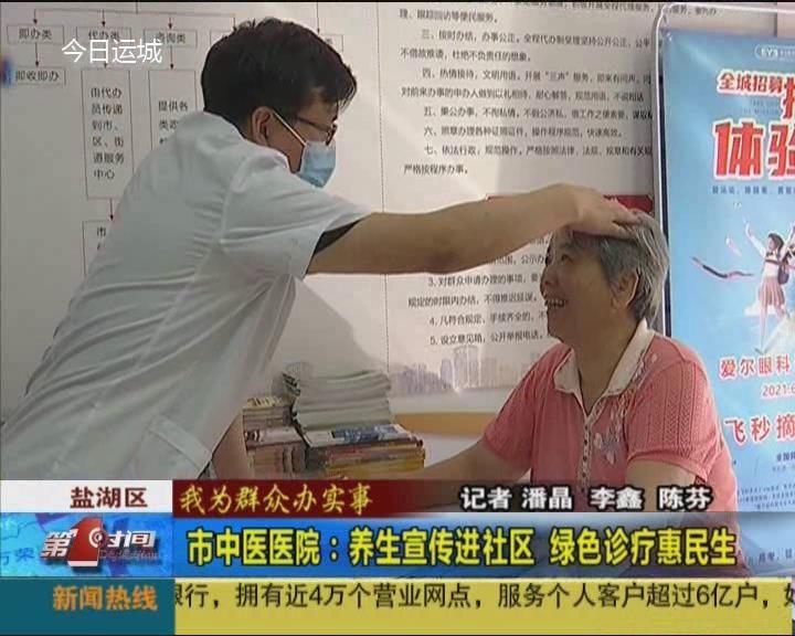 【我為群眾辦實事】市中醫醫院:養生宣傳進社區 綠色診療惠民生