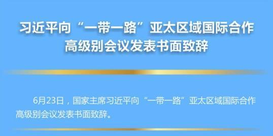 """習近平向""""一帶一路""""亞太區域國際合作高級別會議發表書面致辭"""