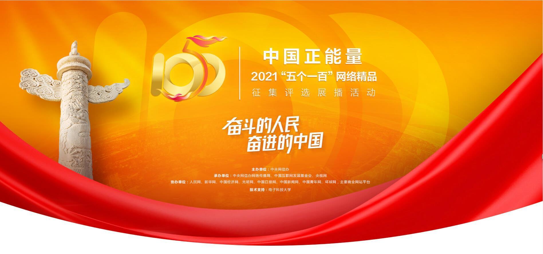 """中國正能量2021""""五個一百""""網絡精品征集評選展播活動專題"""