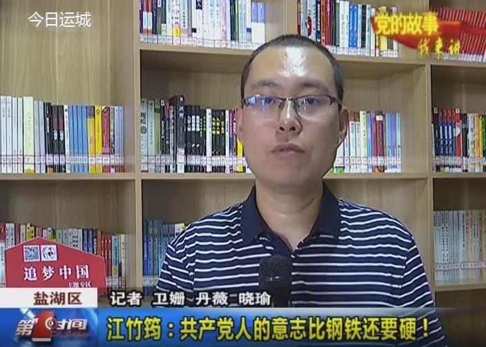 【黨的故事我來講】江竹筠:共產黨人的意志比鋼鐵還要硬!