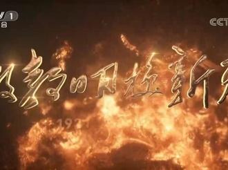 大型文獻專題片《敢教日月換新天》第十七集《法安天下》