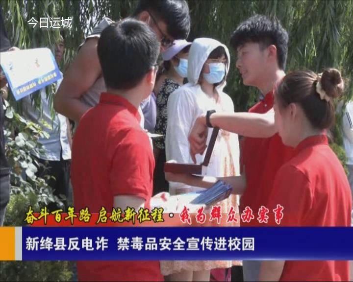 【我為群眾辦實事】新絳縣反電詐 禁毒品安全宣傳進校園