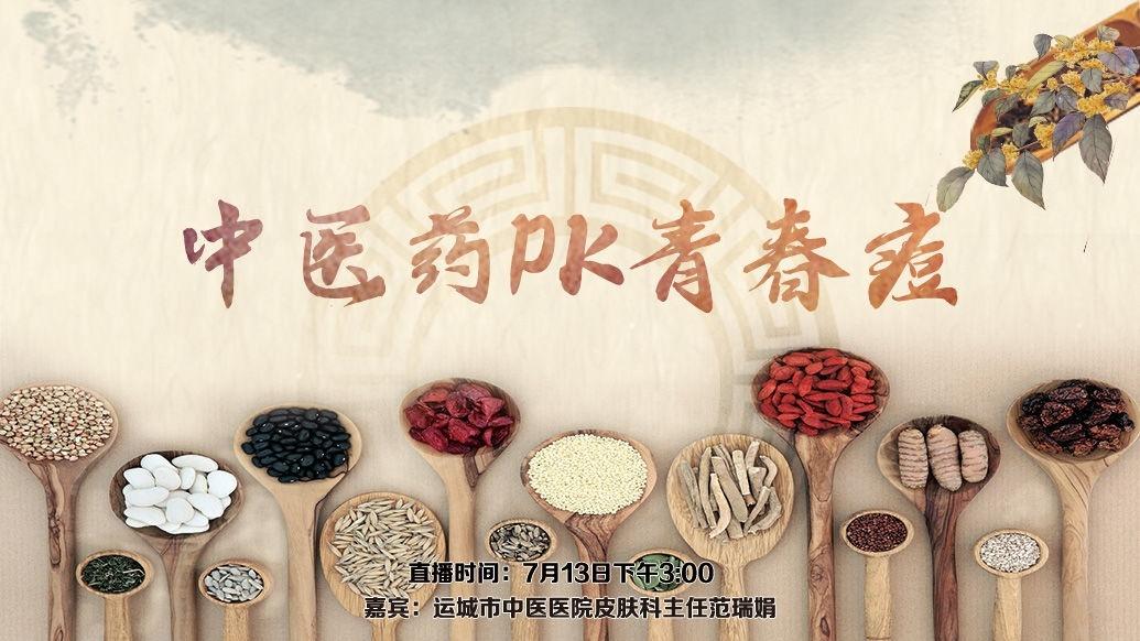 第一健康——中醫藥PK青春痘