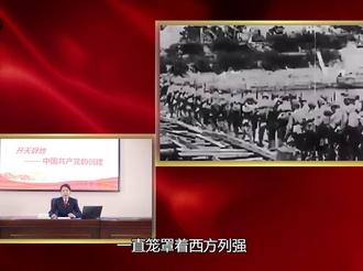 開天辟地——中國共產黨的創建