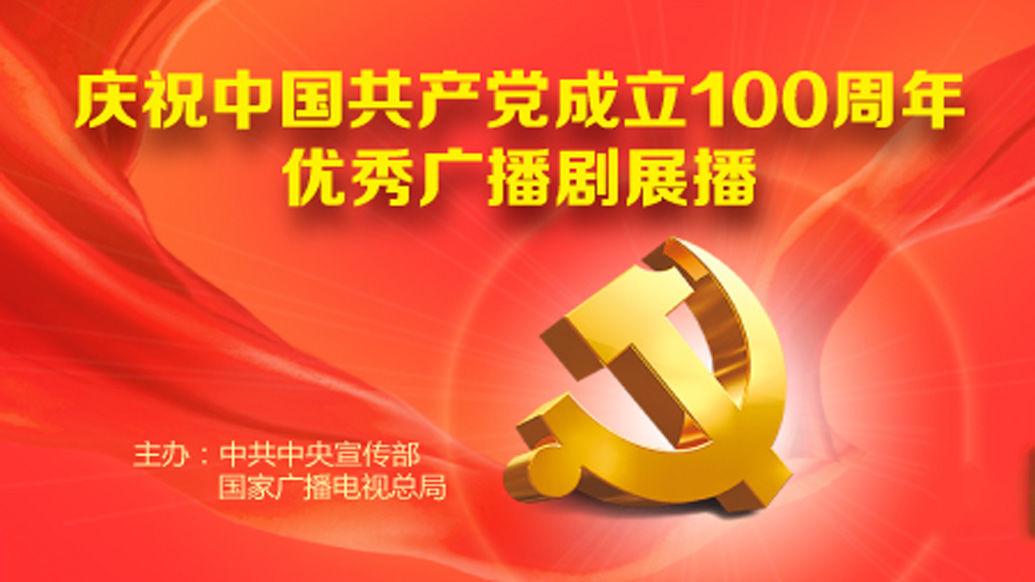 慶祝中國共產黨成立100周年優秀廣播劇展播