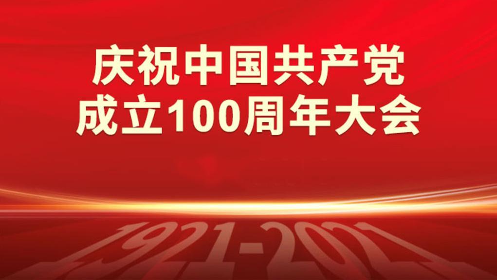 慶祝中國共產黨成立100周年大會