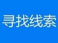《問政河東——直擊民生領域問題專場》 電視問政線索征集